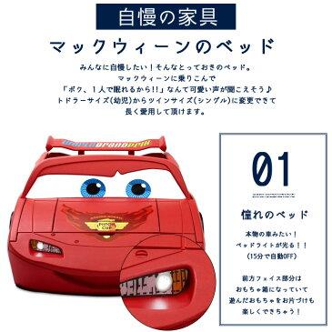 Online ONLY(海外取寄)/ ディズニー カーズ ベッド 子供 男の子 コンバーチブル トドラー ツイン ベッド おもちゃ箱付 デルタ /配送区分C