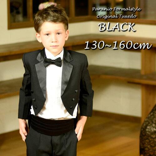タキシード フォーマル 男の子 130-160cm ブラック 子供タキシード