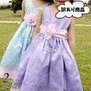 【訳あり】OUTLET 子供 ドレス フォーマル 女の子 90-150cm ブルー ライラック マーガレット