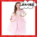 訳あり/OUTLET コスチューム 子供 女の子 100-125cm ピンク パリジャン プリンセス ドレス