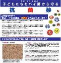 抗菌砂 1袋 (15kg) 砂場用すな 2