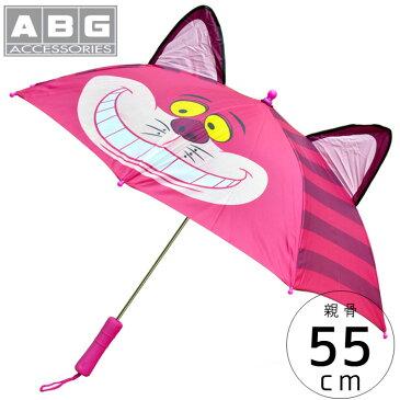 ABG 傘 キッズ 子供用 55cm 耳付き ディズニー 不思議の国のアリス チェシャ猫