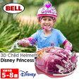 3月上旬入荷予約販売/ ディズニー プリンセス 3D 子供用 キッズヘルメット Mサイズ 反射板付き 3-6歳 Mサイズ 7059830