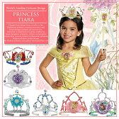コスチューム 女の子 ディズニー プリンセス ティアラ 変身 なりきり