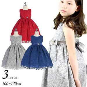 子供 ドレス フォーマル 女の子 110-150cm レッド ブルー シルバー グレイシー