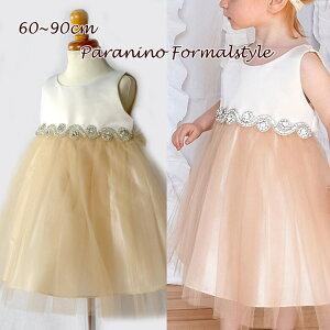 7844cec66851b ベビードレス フォーマル 女の子 70-90cm シャンパン ロザリー レンタルするより安い!!アメリカ直輸入の日本では見かけない、可愛く・豪華なドレス です!
