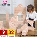 【決算セール半額商品】エドシェイプ 大型 ブロック 32個セット おもちゃ ウッドデザイン ジャイアント ソフト ブロック EduShape 726032