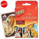 送料無料/ UNO ディズニー ライオンキング 7歳から ウノ カードゲーム おもちゃ 新品 キャラクター ライセンス パーティゲーム マテル