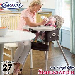 Online ONLY(海外取寄)/ グレコ シンプルスイッチ ハイチェア ベビーチェア ブースター 2通り使える 椅子 graco