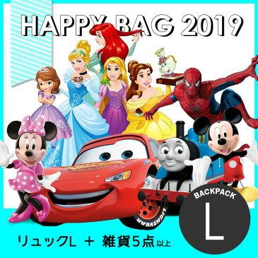 福袋 キッズ 2019 ディズニー キャラクター ハッピーバッグ【バックパック L】 HAPPY BAG