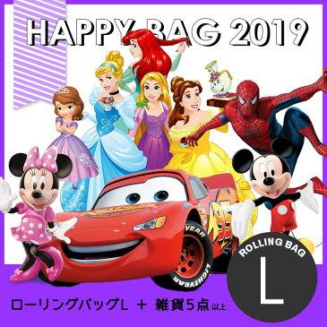 福袋 キッズ 2019 ディズニー キャラクター ハッピーバッグ 【キャリーバッグ L】 HAPPY BAG