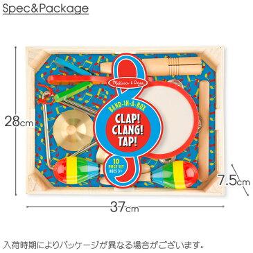 【P2倍・〜6月25日00時+クーポン有】Melissa&Doug 知育玩具 ミュージック バンド 楽器セット BOX付き メリッサ&ダグ