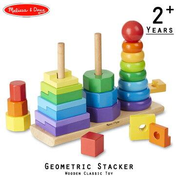 【スーパーSALE★割引商品】Melissa&Doug 知育玩具 幾何学形 積木 ジオメトリックスタッカー 2歳から メリッサ&ダグ