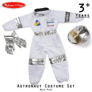 【6月20日〜25日セール】ハロウィン 衣装 子供 宇宙飛行士 アストロノーツ コスチューム 3歳 4歳 5歳 6歳 小物付き メリッサ&ダグ