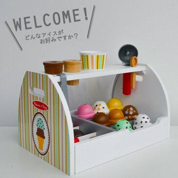 【6月20日〜25日セール】アイスクリーム屋さん おもちゃ 木製玩具 ごっこ遊び ままごと お店屋さん アイスクリーム メリッサ&ダグ Melissa&Doug