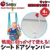タイムセール/ Sassy サッシー ドア ジャンパー ジャンプ 出産祝い