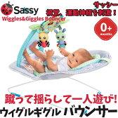 タイムセール/ Sassy サッシー ウィグル&ギグル バウンサー 出産祝い