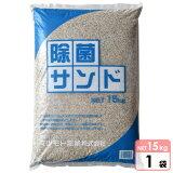 砂場用すな 除菌サンド(15kg) 1袋