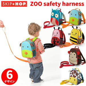 Sk zoo harness top