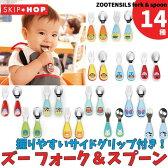 スキップホップ ズー スプーン&フォークセット ベビー食器 お子様ランチ SkipHop