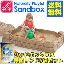 砂場 STEP2 サンドボックス + 除菌サンド 5袋セット