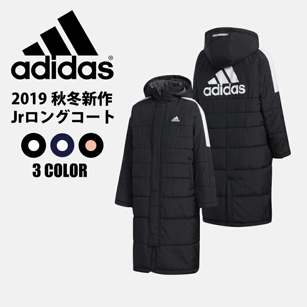 adidas(アディダス) FYQ40 ジュニア ベンチコート MH ロングコート キッズ ボーイズ ガールズ レディース
