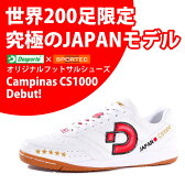 別注 Desporte(デスポルチ) DS-931CE カンピーナス CS1000 オリジナル フットサルシューズ ジャパン コラボモデル インドア 日本限定