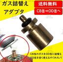 【送料コミ】 CB缶からOD缶へ...