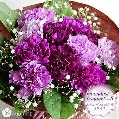 母の日 ギフト 早割 送料無料 花 紫 カーネーション ムーンダスト 花束 立つブーケ プレゼント ...
