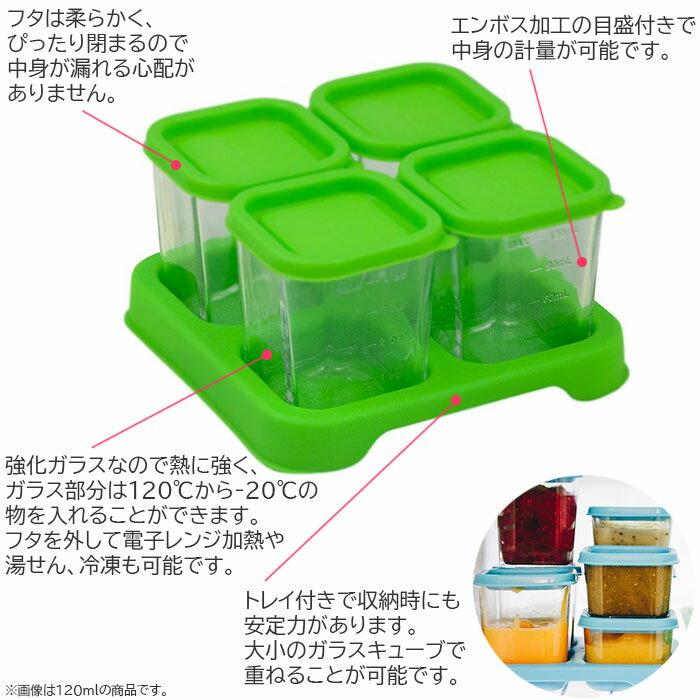 グリーンスプラウツ『フードコンテナガラスキューブ(CA74-glasscubel)』