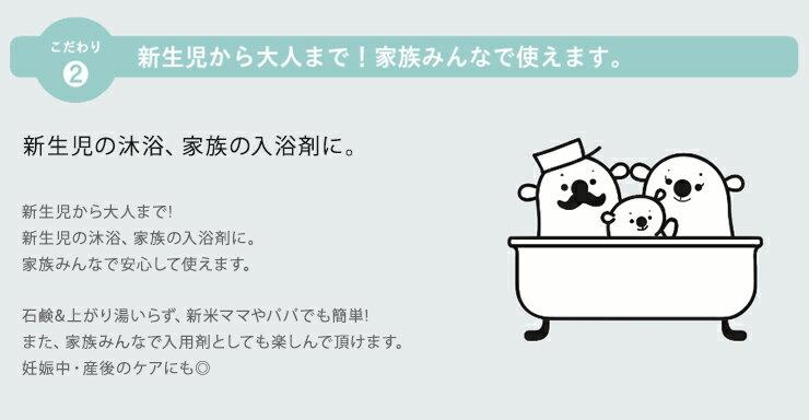 アビサル・ジャパンベビースキンジャパン『オーガニックシュガーリングバス』
