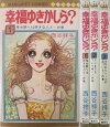 【中古】幸福ゆきかしら?全巻セット(1-3巻)西谷祥子