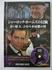 【中古】シャーロック・ホームズの冒険(4) 青い紅玉/ぶなの木屋敷の怪