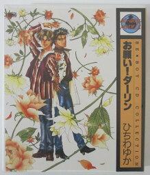【中古CD】お願い!ダーリン(Beーboy CD collection)ひちわゆか