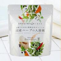 国産ハーブの入浴剤20g×5包
