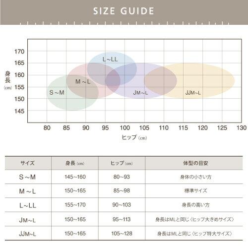 サイズガイド20190110