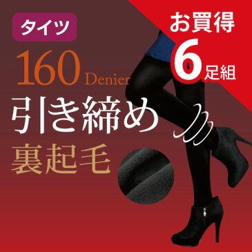 【送料無料】まとめ買い 6足組 160デニール 着圧 引き締め 裏起毛タイツ