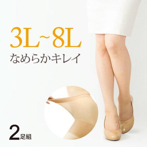 大きいサイズ3L4L5L6L7L8L2足組