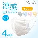 【送料無料】夏用マスク 接触冷感 涼感 立体 洗えるマスク 布マスク 日本製 涼しい 爽やか ムレに