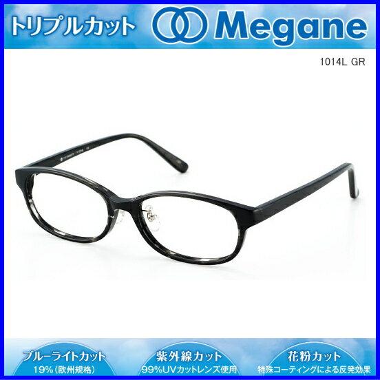 トリプルカットメガネ ブルーライトカット 紫外線カット 花粉カット 1014L グレー ウエリントンタイプ