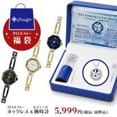 クロスフォーネックレスとレディース腕時計の福袋【送料無料】