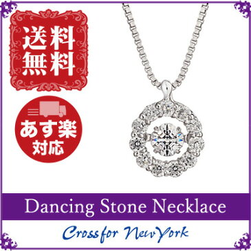 【あす楽】プレゼント クロスフォーニューヨーク Crossfor NewYork ネックレス Dancing Stone ダンシングストーン Flowerシリーズ Twinkle Flower1 【NYP-507】【送料無料】