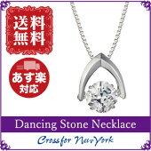 クロスフォーニューヨークネックレスDancingStoneシリーズ(NYP-533)