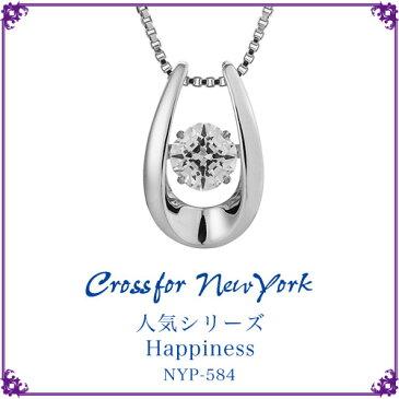 クロスフォーニューヨーク Crossfor NewYork ネックレス Dancing Stone ダンシングストーンシリーズ 人気デザイン Happiness 【NYP-584】【送料無料】