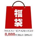 【あす楽対応】スプレゼント クロスフォーピアスの福袋 【送料無料】クロスフォーニューヨーク ピアス福袋