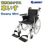 SWANY Mini