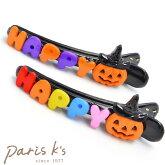 ヘアクリップ ハロウィン オバケ かぼちゃ HAPPY とんがり帽子 ジャックオランタン オレンジ パープル ブラック カラー