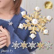 ブローチ アクセサリー レディース クリスマス パリス・キッズ プレゼント