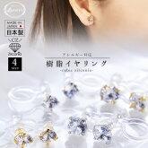 【メール便 送料無料】 イヤリング キュービック ジルコニア 日本製 樹脂 6mm 7mm 一粒 Luxury's