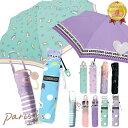 ■ 折りたたみ傘 子供用 子供 子ども 簡単 軽量 折り畳み...